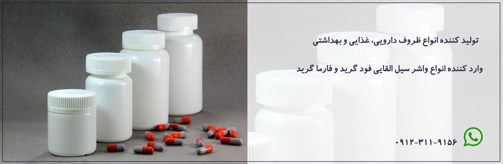 ظروف پلاستیکی داروییو غذایی